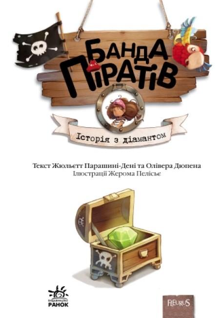 Банда Піратів. Історія з діамантом