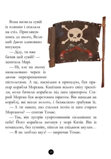 Банда Піратів. Скарби пірата Моргана