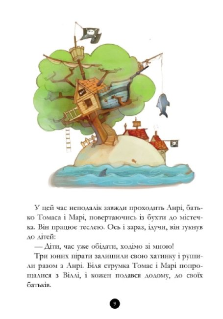 Банда Піратів. Таємничий острів