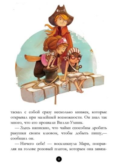 Банда Пиратов. История с бриллиантом