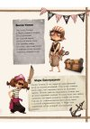 Банда Пиратов. Таинственный остров