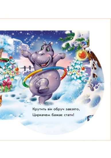 Книжка на ялинку: Дід Мороз
