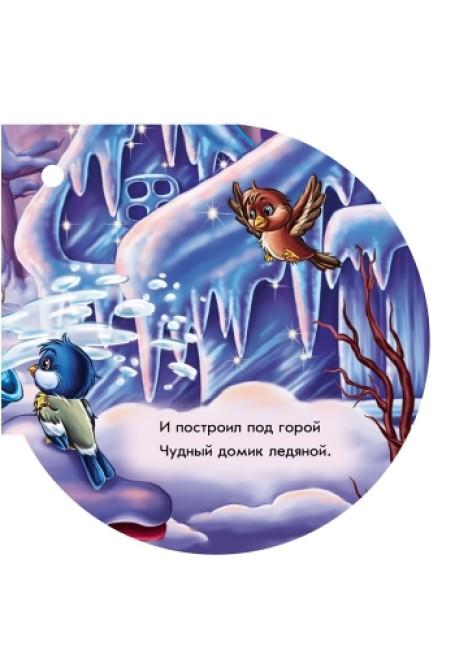 Книжка на елку: Ледяной дом