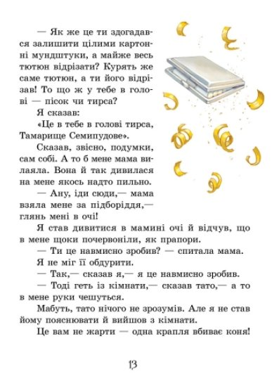 Улюблена книга дитинства: Денискові оповідання