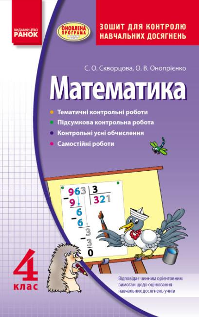 Математика  4 клас. Зошит для контролю навчальних досягнень.
