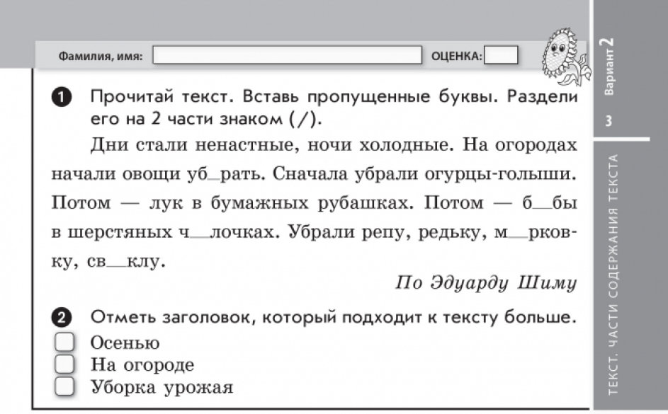 Русский язык. 4 класс: отрывные карточки: для школ с украинским языком обучения