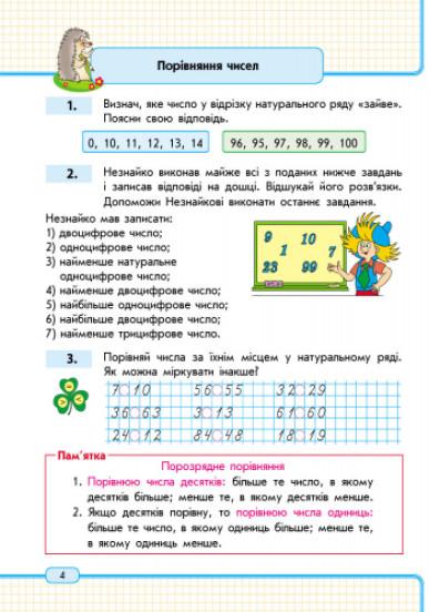 Математика. 2 клас. Навчальний зошит: У 3 частинах (Частина 1)