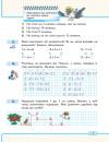 Математика. 2 клас. Навчальний зошит: У 3 частинах (Частина 2)