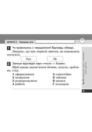 Основи здоров`я. Експрес-контроль. 4 клас (до підруч. Бойченко Т.Є., Коваль Н.С.)