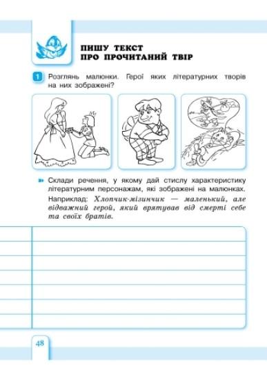 Щебетун. Українська мова. 4 клас: зошит із розвитку зв`язн. мовлення. 4 клас