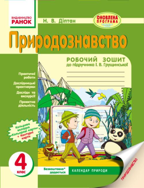 Природознавство. 4 клас. Робочий зошит (до підручника І.В. Грущинської)