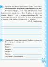 Волшебный ключик. 4 класс: Рабочая тетрадь по русскому языку: для школ с русским языком обучения (к уч. Э.С. Сильновой, Н.Г. Каневской, В.Ф. Олейник)