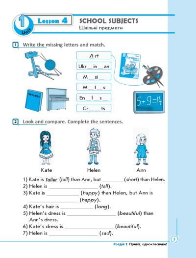 Англійська мова. 4 клас. Робочий зошит (до підручника «Start Up!»)