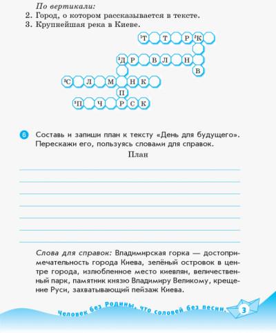 Читайка. 4 класс. Рабочая тетрадь по литературному чтению (к учебнику И. Н.Лапшиной, Т.Д. Поповой)