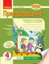 Природоведение. 4 класс. Рабочая тетрадь (к учебнику И.В. Грущинской)