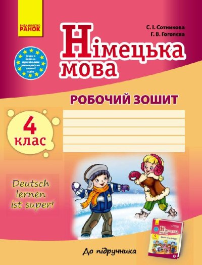 Німецька мова. 4 клас: робочий зошит (до підруч. «Німецька мова. 4 клас. Deutsch lernen ist super!»