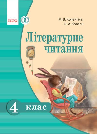 Літературне читання. 4 клас. Підручник