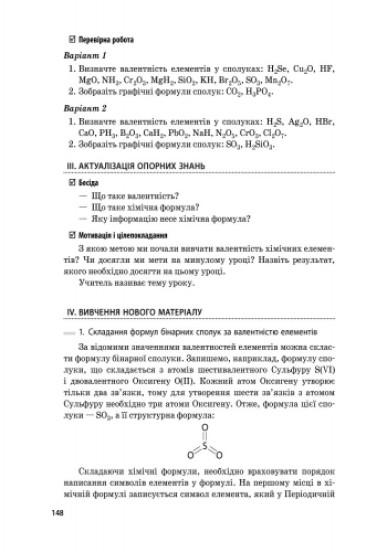 Хімія. Плани-конспекти уроків. 7 клас (серія 'Сучасний майстер-клас')