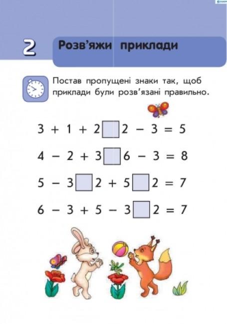 Поміркуй за хвилину (6-7 років)