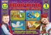 Творчість в дитячому садку. 6-7 років. Частина 1