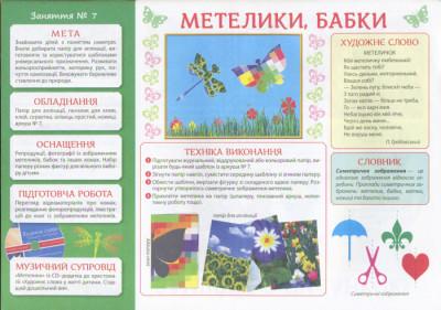 Творчість в дитячому садку. 6-7 років. Частина 2