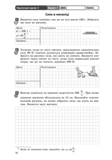 Фізика. 7 клас:  Зошит для контролю навчальних досягнень