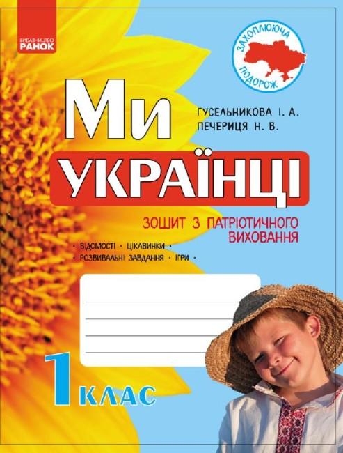 Ми – українці. Зошит з патріотичного виховання. 1 клас