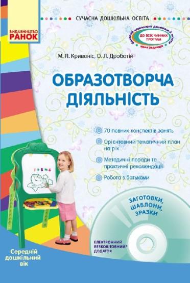 Сучасна дошкільна освіта. Образотворча діяльність. Середній вік + CD диск