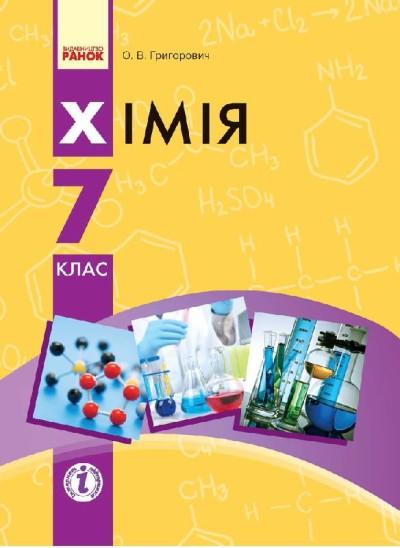Хімія : підручник для 7 класу ЗНЗ