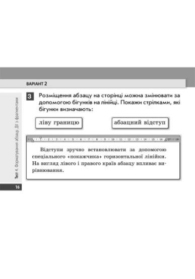 Інформатика. 4 клас: експрес-контроль: до підручника М.М. Корнієнко, С.М. Крамаровської, І.Т Зарецької