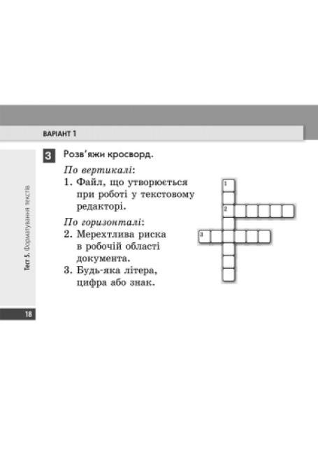 Інформатика. 4 клас: Експрес-контроль: До підручника Г.В. Ломаковської,  Г.О. Проценко, Й.Я. Ривкінда