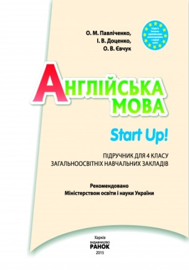 Start up. Англійська мова: підручник для 4 класу ЗНЗ