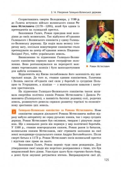 Історія України. Підручник для 7 класу ЗНЗ