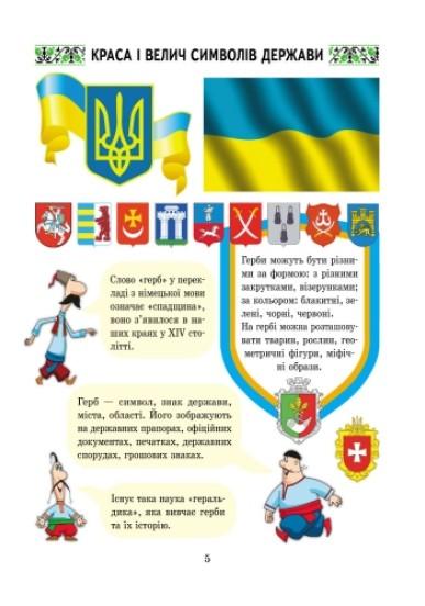 Захоплююча подорож. Ми – українці. Зошит з патріотичного виховання. 2 клас