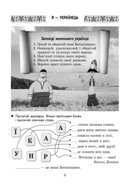 Захоплююча подорож. Ми – українці. Зошит з патріотичного виховання. 4 клас