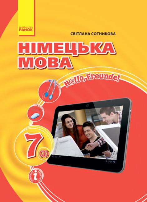«H@llo, Freunde!». Німецька мова (3-й рік навчання) : підруч. для 7 класу ЗНЗ