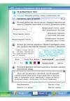 Інформатика. 4 клас: Робочий зошит: до підручника М.М. Корнієнко, С.М. Крамаровської, І.Т Зарецької