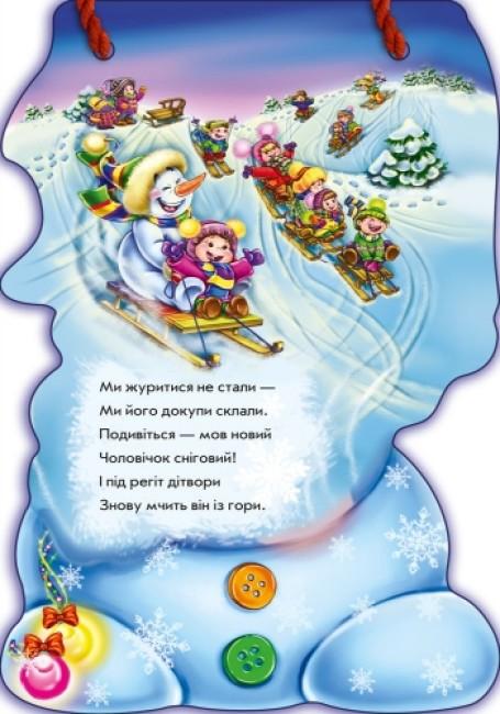 Сніговик ( зі шнурком)