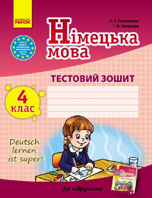 Німецька мова. 4 клас. Тестовий зошит (до підручника «Deutsch lernen ist super!»)