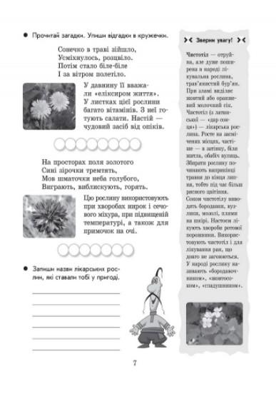 Ми – українці. Зошит з патріотичного виховання. 3 клас