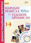Народні ремесла та художні промисли. 1-4 клас. Демонстраційний матеріал + CD-диск