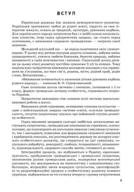 Ми – українці. Матеріали до уроків патріотичного виховання. 1-4 класи
