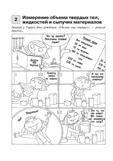 Физика. 7 класс.  Тетрадь для лабораторных работ