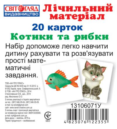 Міні рахунковий матеріал.Котики та рибки