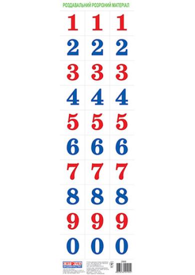 Розрізний матеріал 'Цифри'