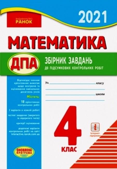 ДПА. Математика. 4 кл. Збірник завдань для підготовки до підсумкових контрольних робіт