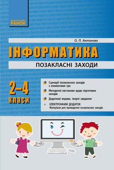 Інформатика. 2-4 класи. Позакласні заходи в початковій школі