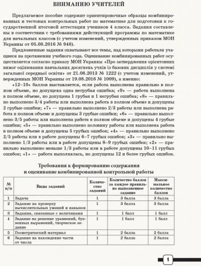 ДПА. Математика. 4 класс. Сборник заданий для подготовки к итоговым контрольным работам для ОУЗ с русским языком обучения
