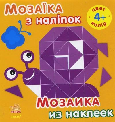 Мозаїка з наліпок. Колір. Для дітей від 4 років