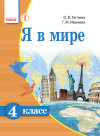Я в мире.  Учебник для 4 класса ОУЗ с обуч. на рус. языке